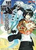 黒猫の愛読書 II  THE BLACK CAT'S CODEX  聖なる夜の外典 (角川スニーカー文庫)