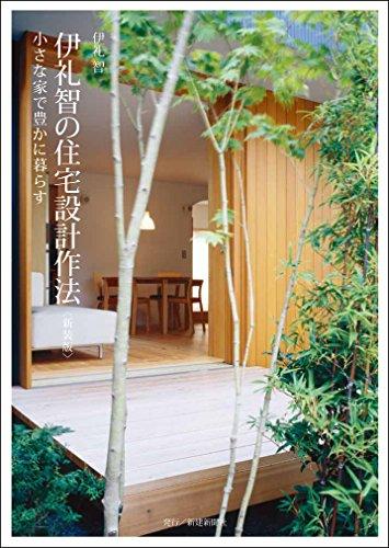 伊礼智の住宅設計作法―小さな家で豊かに暮らす