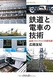 鉄道と電車の技術 最新メカニズムの基礎知識