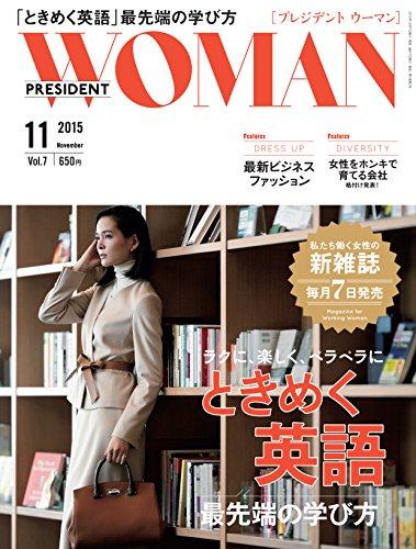 PRESIDENT WOMAN(プレジデント ウーマン)2015年11月号(VOL.7)
