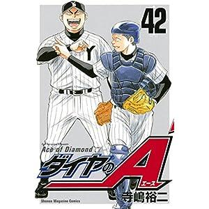 ダイヤのA(42) (少年マガジンコミックス)