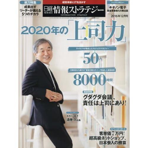 日経情報ストラテジー 2016年 12 月号 [雑誌]