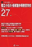 都立小石川・桜修館中等教育学校 27年度用 (中学校別入試問題シリーズ)