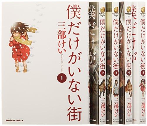 僕だけがいない街 コミック 1-5巻セット (カドカワコミックス・エース)