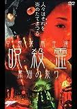 呪殺霊 黒猫の祟り[DVD]