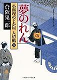 夢のれん 小料理のどか屋 人情帖8 (二見時代小説文庫)