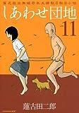 しあわせ団地(11) (ヤングマガジンコミックス)