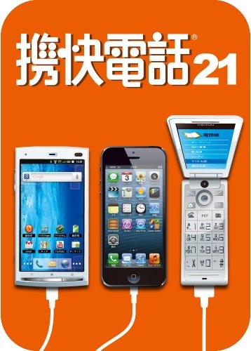 携快電話21   [ダウンロード]