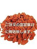 Amazon.co.jpクコの実1kg 横浜好再来 枸杞 製菓材料 薬膳 中華材料