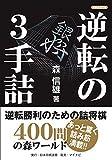 逆転の3手詰 (将棋連盟文庫)