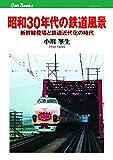 昭和30年代の鉄道風景 (キャンブックス)