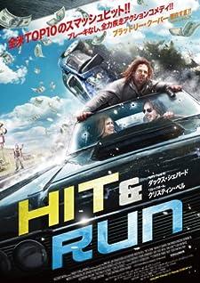 HIT&RUN ヒットエンドラン