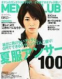 MEN'S CLUB (メンズクラブ) 2012年 08月号 [雑誌]