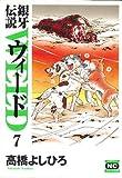 銀牙伝説ウィード 7 (ニチブンコミック文庫 TY 7)