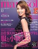 marisol (マリソル) 2008年 10月号 [雑誌]