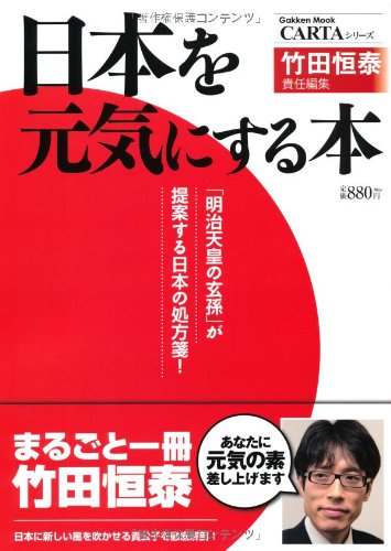 日本を元気にする本: 竹田恒泰責任編集 (Gakken Mook CARTAシリーズ)