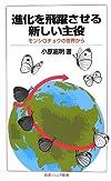進化を飛躍させる新しい主役――モンシロチョウの世界から (岩波ジュニア新書)
