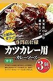 S&B 専門店仕様カツカレー用カレーソース 3食P×4個