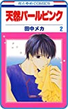 【プチララ】天然パールピンク story08 (花とゆめコミックス)
