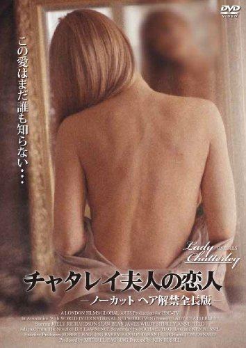 チャタレイ夫人の恋人 ノーカット ヘア解禁全長版(2枚組) [DVD]