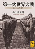 第一次世界大戦  忘れられた戦争 (講談社学術文庫)
