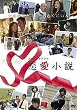 スペシャルドラマ 恋愛小説[DVD]