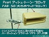 Pearl(パール)木製 ウッド トーンブロック(カウベル型)PAB-50(パーカッションブラケットPPS-37付き)