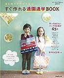 すぐ作れる通園通学BOOK はじめてママでも安心!  (Heart Warming Life Series)