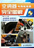 Comprehensive Diagram of Air Conditioner Circuit Board Repair(1DVD) (Chinese Edition)