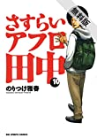 さすらいアフロ田中(10)【期間限定 無料お試し版】 (ビッグコミックス)