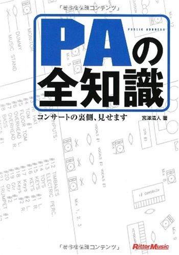 PAの全知識―コンサートの裏側、見せます
