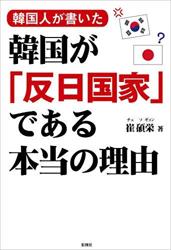 韓国人が書いた 韓国が「反日国家」である本当の理由 [Kindle版]