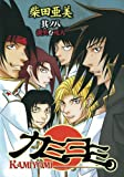 カミヨミ 8 (ガンガンコミックス)