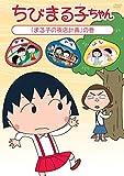ちびまる子ちゃん 「まる子の夜店計画」の巻 [DVD]
