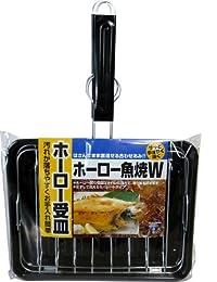 竹原 ホーロー魚焼 ダブル HW