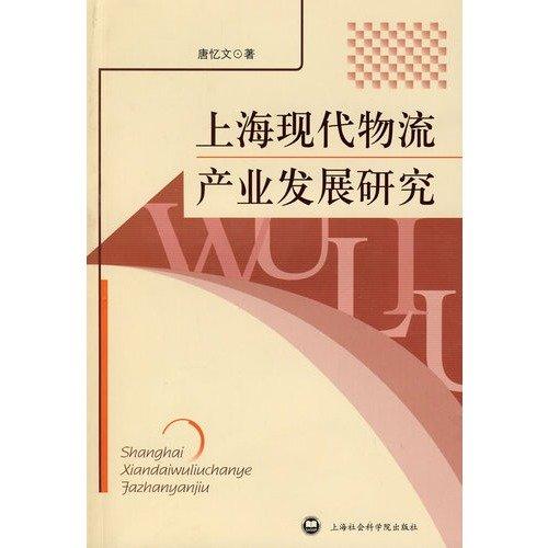 shanghai-modern-logistics-industry-developmentchinese-edition