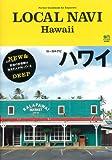 LOCAL NAVI ハワイ