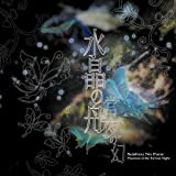 Phantom of the Eternal Night by Suishou No Fune (2013-05-04)