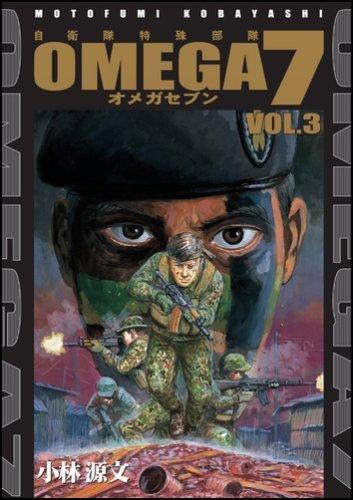 OMEGA7 Vol.3