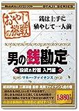 おやじシリーズ「男の銭勘定 投資&貯金 入門編」