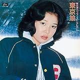 桜たまこ/ファースト・アルバム 東京娘+8 コンプリート・コレクション