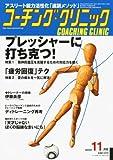 COACHING CLINIC (コーチング・クリニック) 2010年 11月号 [雑誌]