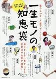 一生モノの知恵袋 (主婦の友生活シリーズ)