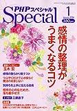 PHP (ピーエイチピー) スペシャル 2014年 01月号 [雑誌]