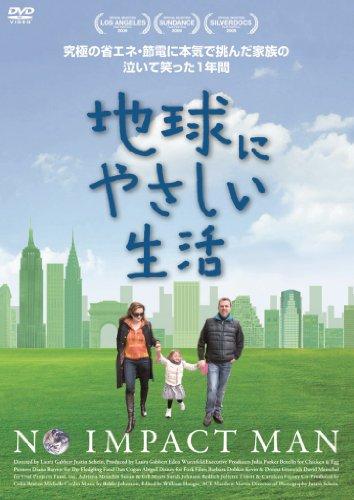 地球にやさしい生活 [DVD]