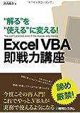 """""""解る""""を""""使える""""に変える! ExcelVBA即戦力講座"""
