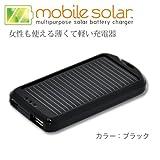 mobile solar ブラック MS010-BK