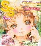 SS (スモールエス) 2012年 06月号 [雑誌]