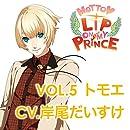 MOTTO♥LIP ON MY PRINCE VOL.5 トモエ ~うるわしい光のKISS~ CV.岸尾だいすけ出演声優情報