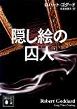 隠し絵の囚人(下)